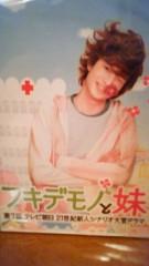 秋本奈緒美 公式ブログ/フキデモノと妹 画像1