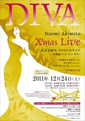 秋本奈緒美 公式ブログ/12/24(土) X'mas LIVE @曙橋BIT 画像1