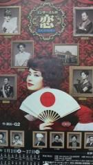 秋本奈緒美 公式ブログ/『コンダーさんの恋』 画像1