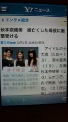 秋本奈緒美 公式ブログ/2013-12-04 00:23:41 画像1