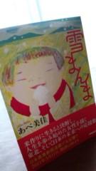 秋本奈緒美 公式ブログ/雪まんま 画像1