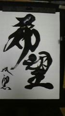秋本奈緒美 公式ブログ/希望の書 画像1