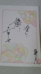 秋本奈緒美 公式ブログ/嬉しい 画像1