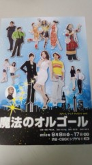 秋本奈緒美 公式ブログ/ブルームーン 画像1