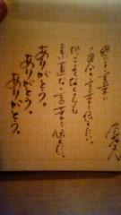 秋本奈緒美 公式ブログ/2010-07-15 23:57:45 画像1