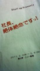 秋本奈緒美 公式ブログ/社長、絶体絶命ですっ! 画像1