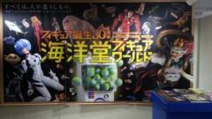 大川武至 公式ブログ/今年もやってきた。 画像1