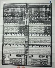 大川武至 公式ブログ/どすこい 画像1