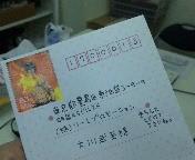 大川武至 プライベート画像 初めての