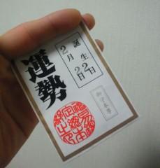 大川武至 公式ブログ/おみくじ 画像1