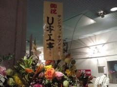 サンドウィッチマン 公式ブログ/サンドウィッチマンライブ仙台公演 画像3