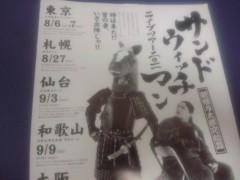 サンドウィッチマン 公式ブログ/単独ライブ札幌公演 画像1