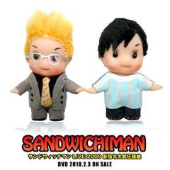 サンドウィッチマン 公式ブログ/DVD発売イベントin仙台 画像1