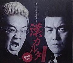 サンドウィッチマン 公式ブログ/漢カルタ 画像1