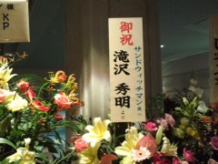 サンドウィッチマン 公式ブログ/サンドウィッチマンライブ仙台公演 画像1