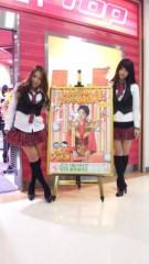 内山愛海 公式ブログ/おはよー! 画像1