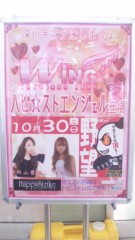 内山愛海 公式ブログ/赤羽ウィング様 画像2