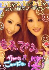 内山愛海 公式ブログ/プリクラ 画像1