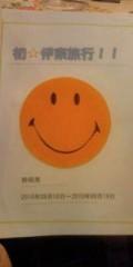 内山愛海 公式ブログ/すごい! 画像1