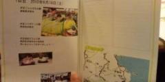 内山愛海 公式ブログ/すごい! 画像2