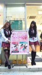 内山愛海 公式ブログ/おはよ★ 画像1