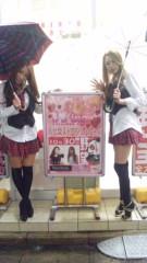 内山愛海 公式ブログ/赤羽ウィング様 画像1