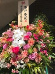 石井春花 公式ブログ/本番中です。 画像3