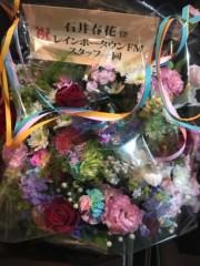 石井春花 公式ブログ/初日あけました! 画像2