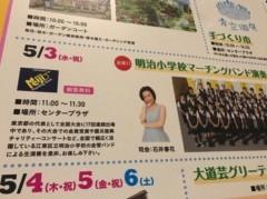 石井春花 公式ブログ/5月3日 ゴールデンウィーク 画像1