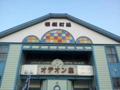 石井春花 公式ブログ/徳島到着☆ 画像1