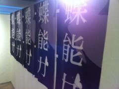 石井春花 公式ブログ/公演まで後3日 画像1