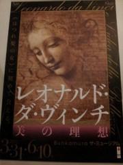 石井春花 公式ブログ/レオナルド・ダ・ヴィンチ展 画像1