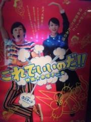 石井春花 公式ブログ/これでいいのだ☆ 画像1