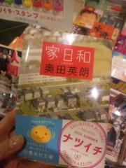 石井春花 公式ブログ/最近ハマった本♪ 画像2