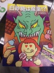石井春花 公式ブログ/ちーちーぱっぱ! 画像1