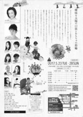 石井春花 公式ブログ/舞台チラシ! 画像2