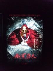 石井春花 公式ブログ/映画♪ 画像2