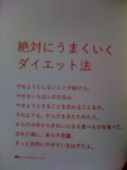石井春花 公式ブログ/服部みれいさんの本より抜粋 画像1