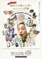 石井春花 公式ブログ/舞台チラシ! 画像1