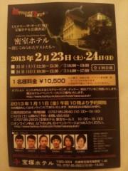 石井春花 公式ブログ/宝塚ホテルにて♪ 画像1