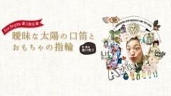 石井春花 公式ブログ/お知らせです。 画像1