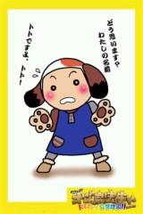 石井春花 公式ブログ/トト 画像1