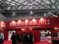 石井春花 公式ブログ/危機管理産業展 画像1