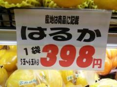 石井春花 公式ブログ/わたし、398円☆ 画像1