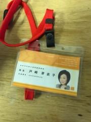 石井春花 公式ブログ/お知らせです。 画像3