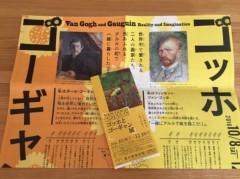 石井春花 公式ブログ/ゴッホとゴーギャン展へ 画像1