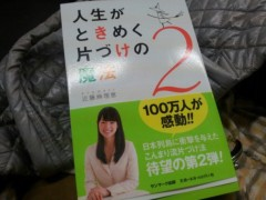 石井春花 公式ブログ/片付けの本。 画像1