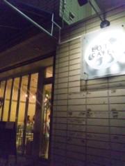 石井春花 公式ブログ/LOTO CAFE へ〜♪ 画像1