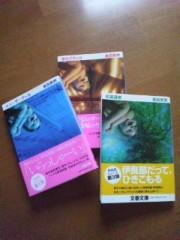 石井春花 公式ブログ/最近ハマった本♪ 画像1