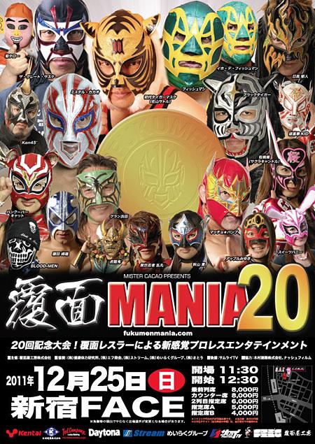 覆面MANIA20